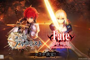 タガタメ最新イベント『Fate/stay night[UBW]』コラボ攻略!