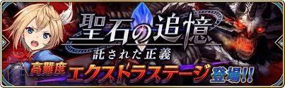 タガタメ 攻略 イベント 聖石エクストラ