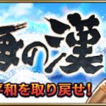 タガタメ『夏の漢祭りCP』攻略