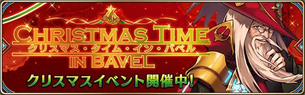 タガタメクリスマスイベント『エクストラ』攻略のコツ
