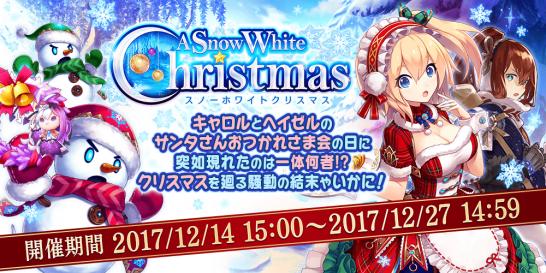 タガタメ クリスマス イベント ガチャ