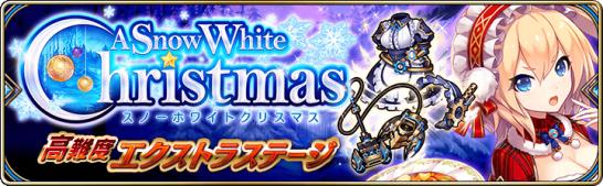 タガタメ『スノーホワイトクリスマス EX』攻略のコツ
